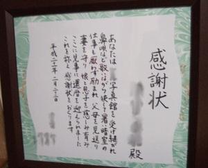 Dscf4175_kansha